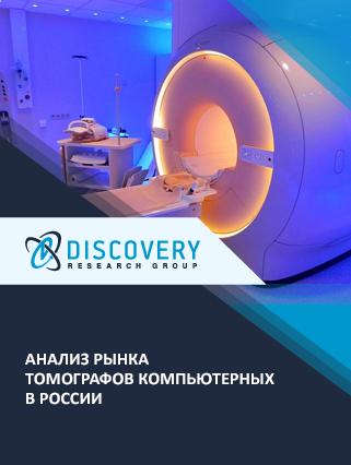 Анализ рынка томографов компьютерных в России