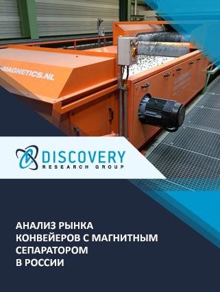 Маркетинговое исследование - Анализ рынка конвейеров с магнитным сепаратором в России