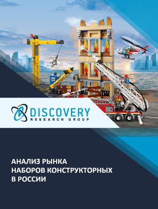 Анализ рынка наборов конструкторных в России