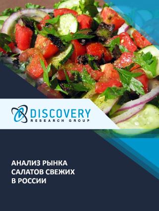 Маркетинговое исследование - Анализ рынка салатов свежих в России