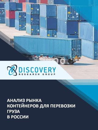 Анализ рынка контейнеров для перевозки груза в России