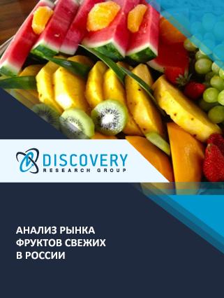 Маркетинговое исследование - Анализ рынка фруктов свежих в России