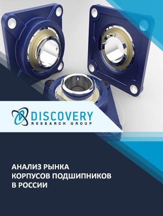 Маркетинговое исследование - Анализ рынка корпусов подшипников в России