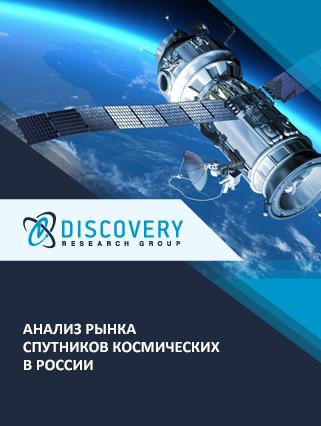 Маркетинговое исследование - Анализ рынка спутников космических в России