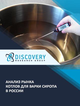 Маркетинговое исследование - Анализ рынка котлов для варки сиропа в России