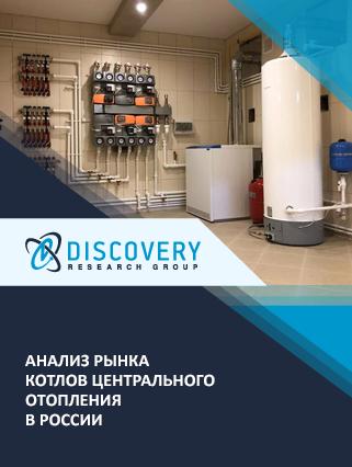 Маркетинговое исследование - Анализ рынка котлов центрального отопления в России