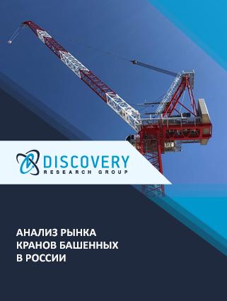 Анализ рынка кранов башенных в России (с базой импорта-экспорта)