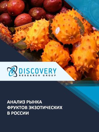 Маркетинговое исследование - Анализ рынка фруктов экзотических в России