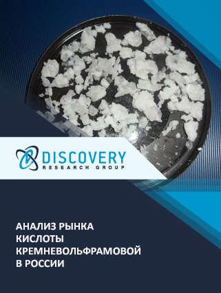 Маркетинговое исследование - Анализ рынка кислоты кремневольфрамовой в России