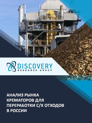 Маркетинговое исследование - Анализ рынка крематоров для переработки с/х отходов в России