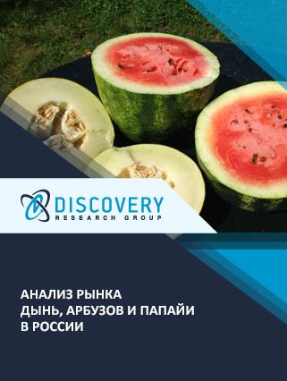 Маркетинговое исследование - Анализ рынка дынь, арбузов и папайи в России