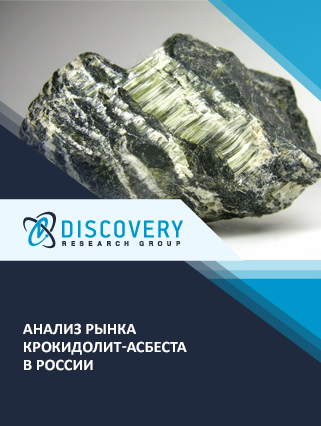 Маркетинговое исследование - Анализ рынка крокидолит-асбеста в России
