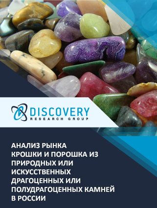 Маркетинговое исследование - Анализ рынка крошки и порошка из природных или искусственных драгоценных или полудрагоценных камней в России