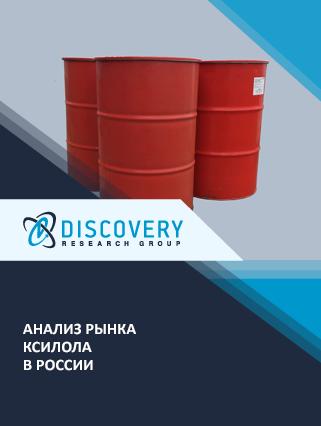 Анализ рынка ксилола в России