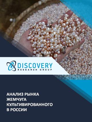 Маркетинговое исследование - Анализ рынка жемчуга культивированного в России