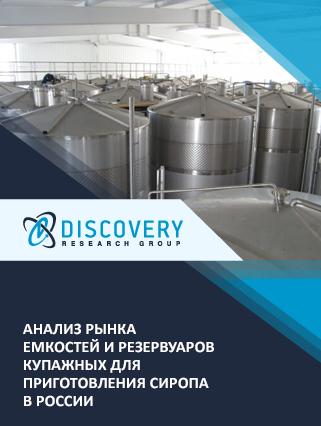 Анализ рынка емкостей и резервуаров купажных для приготовления сиропа в России