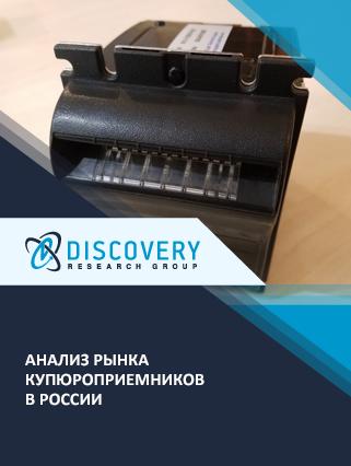 Маркетинговое исследование - Анализ рынка купюроприемников в России