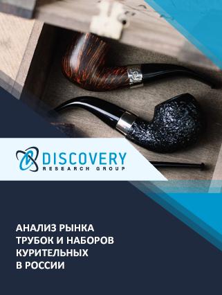 Маркетинговое исследование - Анализ рынка трубок и наборов курительных в России