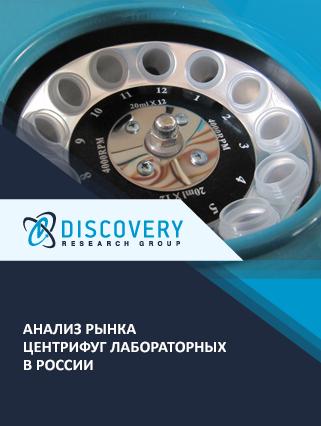 Маркетинговое исследование - Анализ рынка центрифуг лабораторных в России