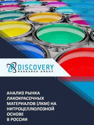 Маркетинговое исследование - Анализ рынка лакокрасочных материалов (ЛКМ) на нитроцеллюлозной основе в России