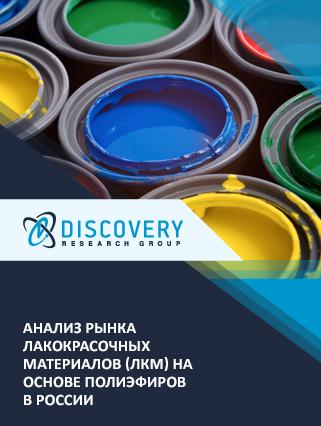 Маркетинговое исследование - Анализ рынка лакокрасочных материалов (ЛКМ) на основе полиэфиров в России