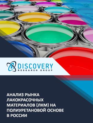 Маркетинговое исследование - Анализ рынка лакокрасочных материалов (ЛКМ) на полиуретановой основе в России