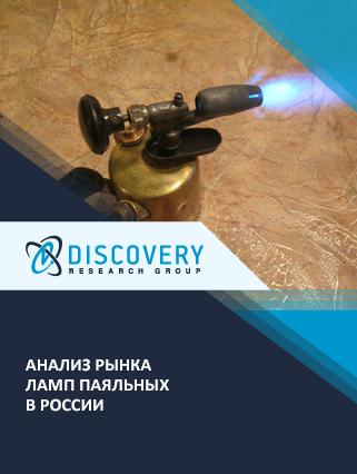 Анализ рынка ламп паяльных в России