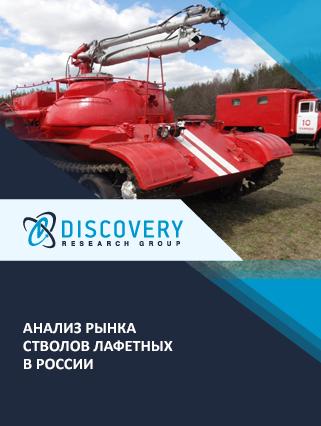 Маркетинговое исследование - Анализ рынка стволов лафетных в России