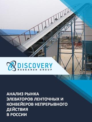 Маркетинговое исследование - Анализ рынка элеваторов ленточных и конвейеров непрерывного действия в России