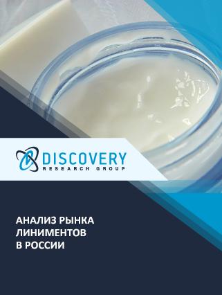 Анализ рынка линиментов в России