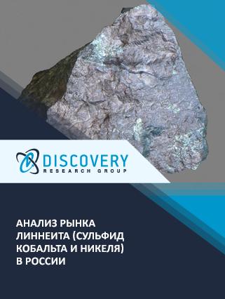 Маркетинговое исследование - Анализ рынка линнеита (сульфид кобальта и никеля) в России