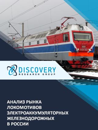 Маркетинговое исследование - Анализ рынка локомотивов электроаккумуляторных железнодорожных в России