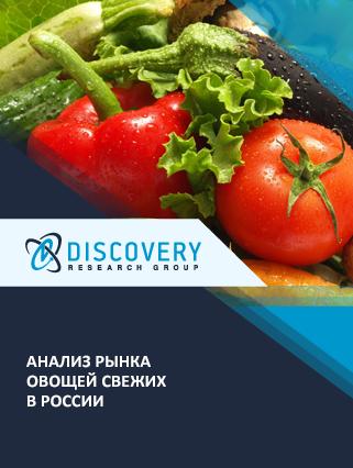 Маркетинговое исследование - Анализ рынка овощей свежих в России