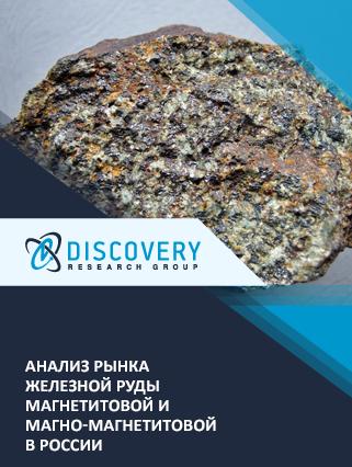 Маркетинговое исследование - Анализ рынка железной руды магнетитовой и магно-магнетитовой в России