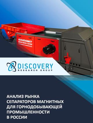 Маркетинговое исследование - Анализ рынка сепараторов магнитных для горнодобывающей промышленности в России