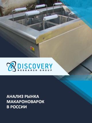 Маркетинговое исследование - Анализ рынка макароноварок в России