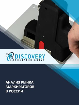 Маркетинговое исследование - Анализ рынка маркираторов в России