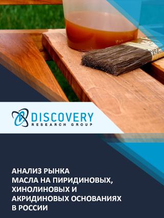 Анализ рынка масла на пиридиновых, хинолиновых и акридиновых основаниях в России