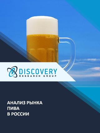 Маркетинговое исследование - Анализ рынка пива в России