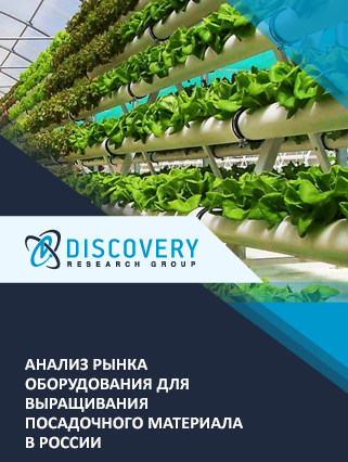 Анализ рынка оборудования для выращивания посадочного материала в России