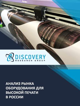 Маркетинговое исследование - Анализ рынка оборудования для высокой печати в России