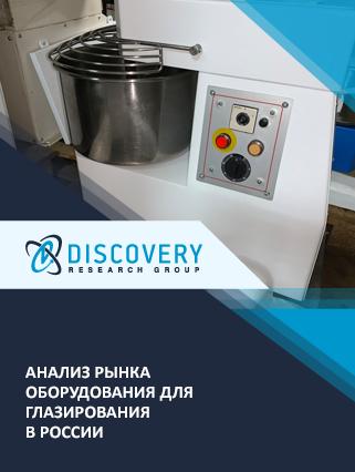 Анализ рынка оборудования для глазирования в России