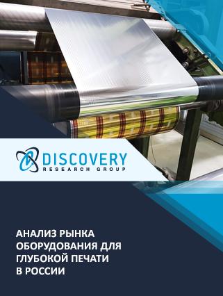 Маркетинговое исследование - Анализ рынка оборудования для глубокой печати в России