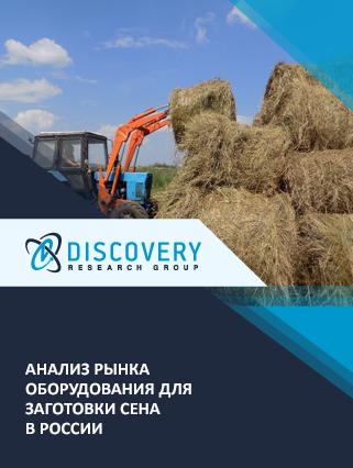Анализ рынка оборудования для заготовки сена в России