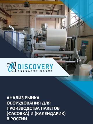 Маркетинговое исследование - Анализ рынка оборудования для производства пакетов (фасовка) и (календарик) в России