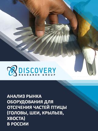Маркетинговое исследование - Анализ рынка оборудования для отсечения частей птицы (головы, шеи, крыльев, хвоста) в России