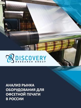 Маркетинговое исследование - Анализ рынка оборудования для офсетной печати в России