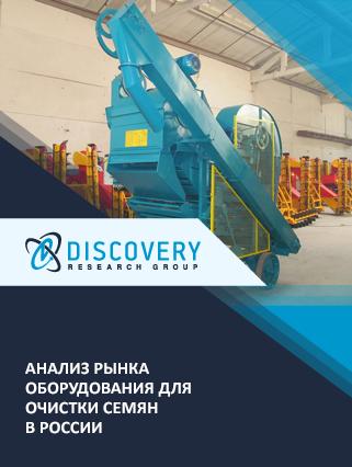 Маркетинговое исследование - Анализ рынка оборудования для очистки семян в России