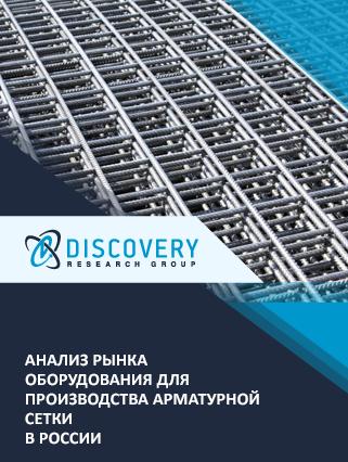 Анализ рынка оборудования для производства арматурной сетки в России