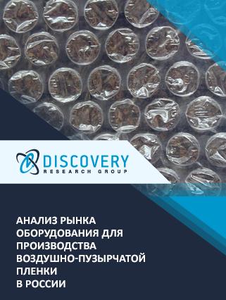 Маркетинговое исследование - Анализ рынка оборудования для производства воздушно-пузырчатой пленки в России